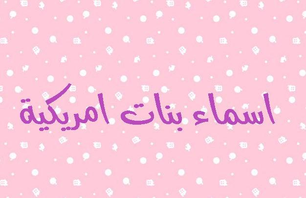 القاب بنات
